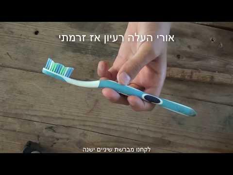 הכנה של דמויי לדייג בזרזור ממברשת שיניים שלב אחרי שלב