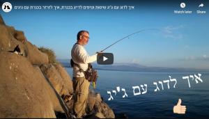 איך לדוג עם ג'יג ? מדריך זרזור עם ג'יג
